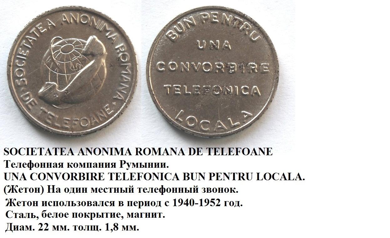 Телефонные Жетоны Каталог